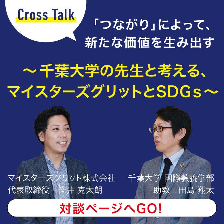 千葉大学の先生と考える、マイスターズグリットとSDGs